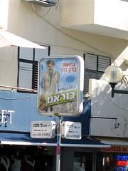 Borat in Tel Aviv