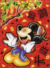 Chinese NY Mickey