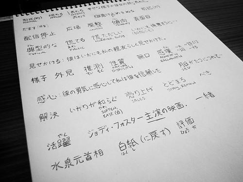 日本語の単語練習