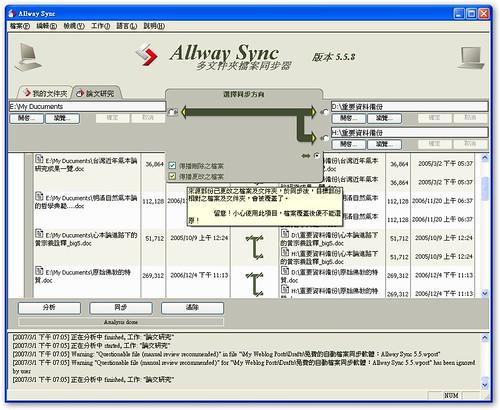 allway sync06