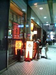 Tamachi YAMATOYA