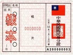 taiwan identity card - front (hey-gem) Tags: id taiwan scan identification identitycard chinesecharacters taiwanidentitycard nationalidentitycard nationalid republicofchina
