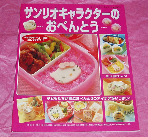 Hello Kitty Japanese Bento Book