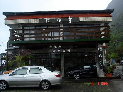 【花蓮旅遊(2006/12/16)】@拙而奇雕塑館
