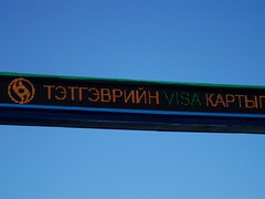 VISA advertisement