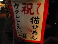 ningen bokuhou@harajuku penny lane