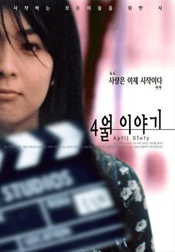 四月物語韓版海報