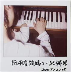 azure plays piano with mama louise