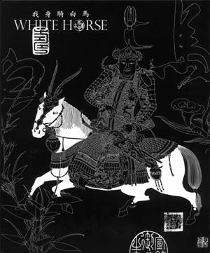 《我身騎白馬》專輯封面