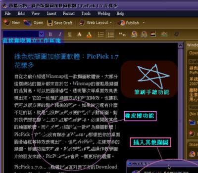 PicPick支持特效功能