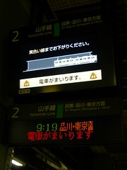 恵比寿接近表示器(入線)