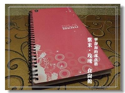 紫米‧玫瑰_菜單