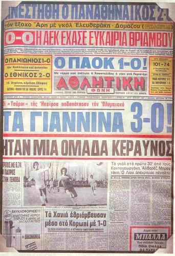 ΠΑΣ-ΟΛΥΜΠΙΑΚΟΣ ΤΟΤΕ