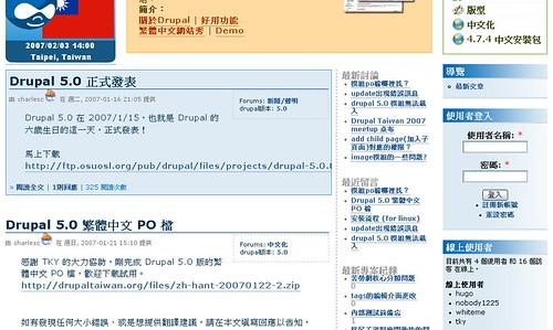 Drupal Taiwan
