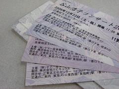 谷山浩子コンサートチケット