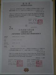 日檢二級證書