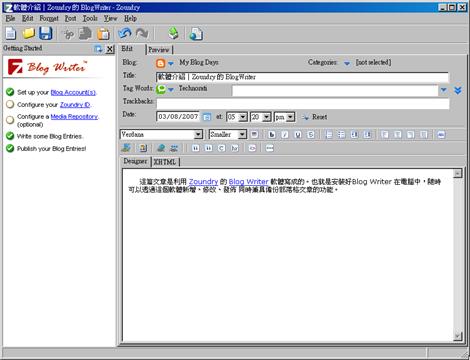 Blog Writer 操作畫面