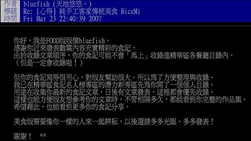 2007-03-24_035413