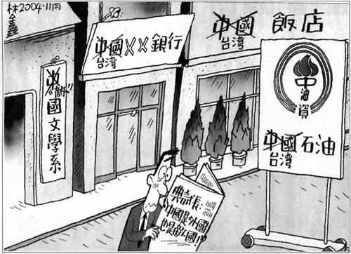 2004的漫畫