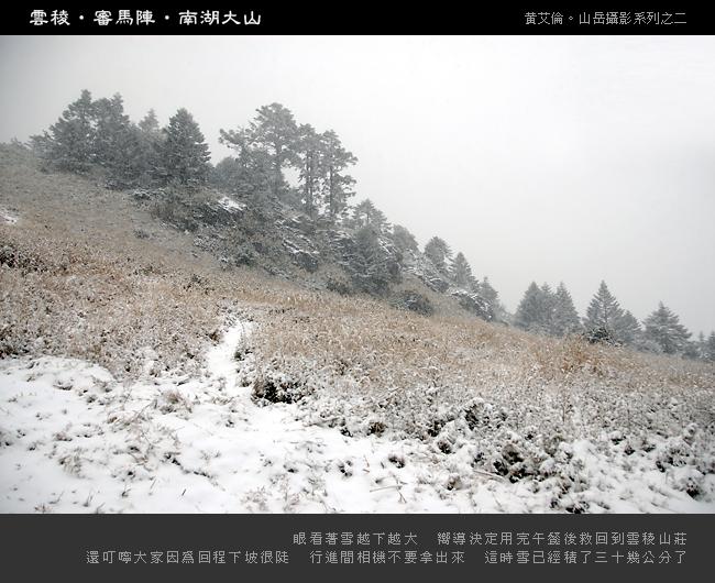南湖大山_047
