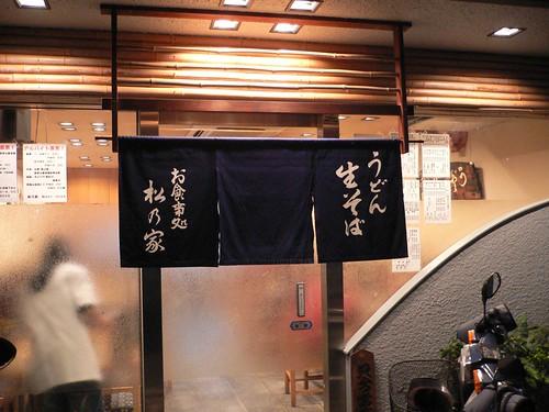松乃屋(4)