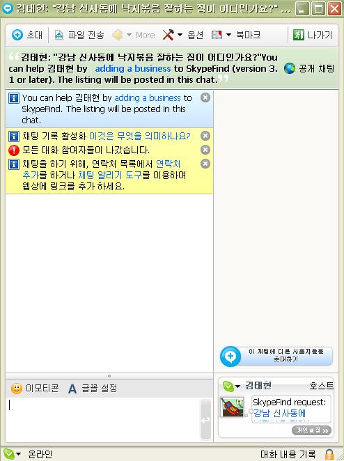 skypefind_public_chat