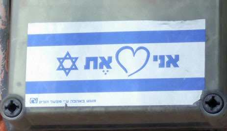 Star of David Love Sticker