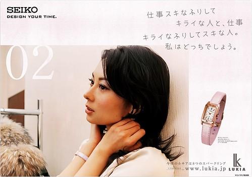 伊東美咲の画像2066