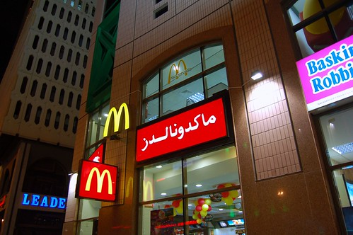 McDonald's in Dubai