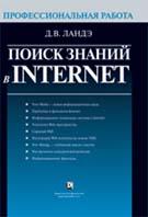 Поиск знаний в Internet. Профессиональная работа. Ландэ Дмитрий Владимирович. ISBN : 5-8459-0764-0