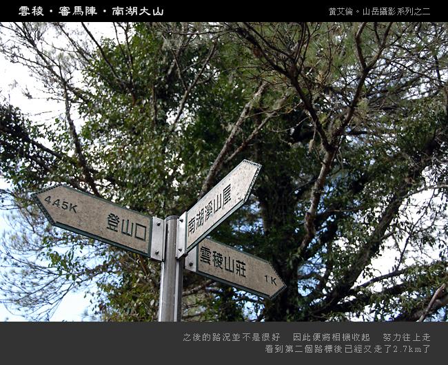 南湖大山_021