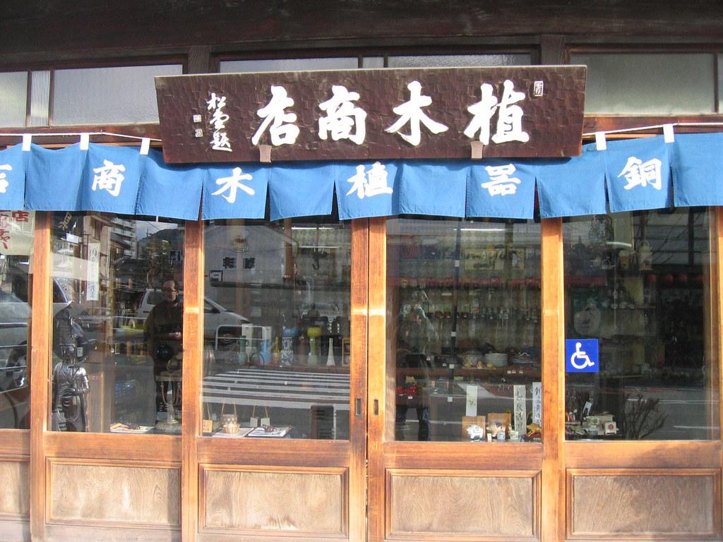 長野市街頭商店