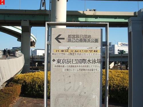 辰巳駅前表示板