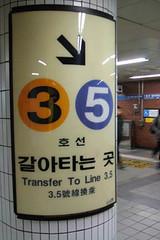 Seoul_Subway.JPG