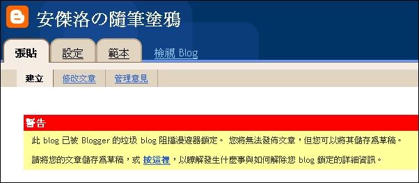 blog 阻擋漫遊器鎖定