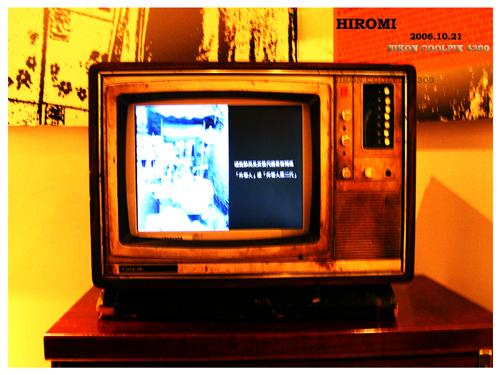 八里 十三行博物館裡的舊電視機