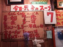 """Hakata Style Ramen """"Kuwan Kuwan"""""""