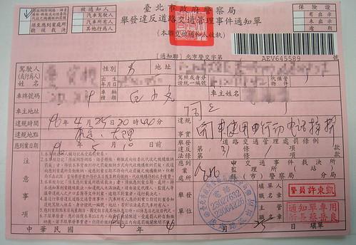 罰單開車貼接打行動電話01
