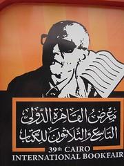 Foto de Naguib Mahfuz y texto árabe