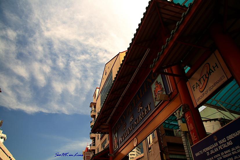 Petaling Street Sign