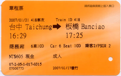 ticket_taichung_banciao