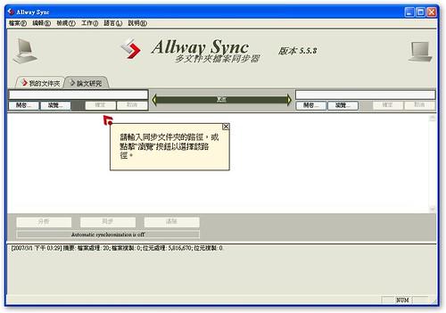 allway sync02