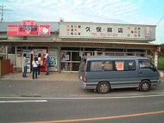 Amamioshima May 2002 (meguropolitan) Tags: japan  kyusyu   amamioshima kagoshimaken