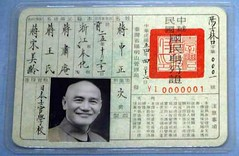 the very first taiwan national identity card (hey-gem) Tags: taiwan taiwanidentitycard nationalidentitycard identitycard nationalid