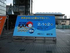 Mainichi-Shushoku Expo