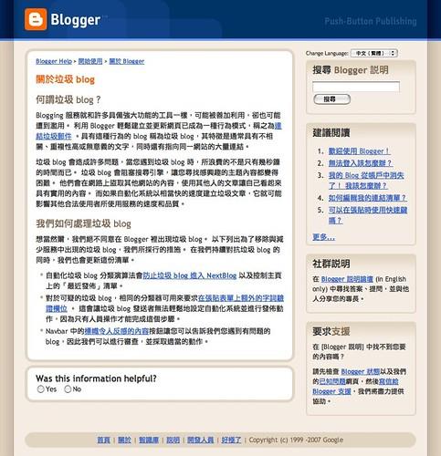 Blogger 說明 - 關於垃圾 blog (20070305).jpg
