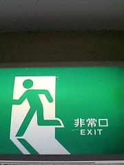 Emergency Exit (Japanese news) Tags: word japanese kanji language dictionary hiragana katakana