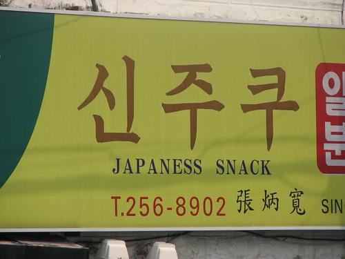 Japaness??