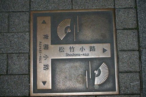 En Gion los carteles con los nombres de las calles están en el suelo