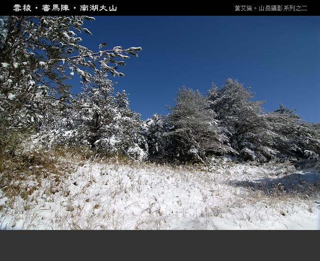 南湖大山_064